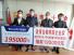 칭다오조선족기업협회 한국 대구에 성금 전달